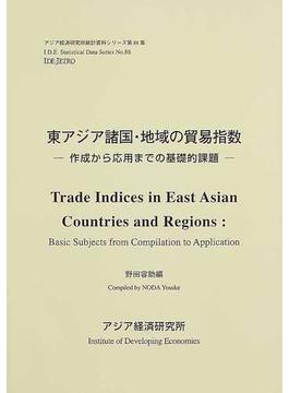 東アジア諸国・地域の貿易指数 作成から応用までの基礎的課題