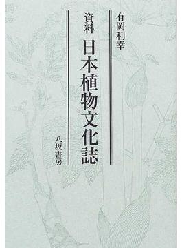 資料日本植物文化誌