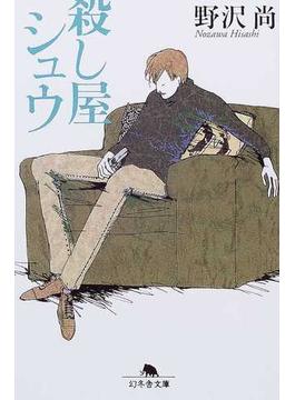殺し屋シュウ(幻冬舎文庫)