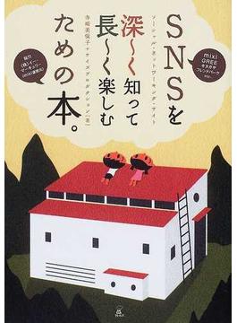 SNSを深〜く知って長〜く楽しむための本。 mixi・GREE・キヌガサ・フレンドパークetc.