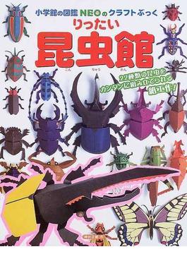 りったい昆虫館