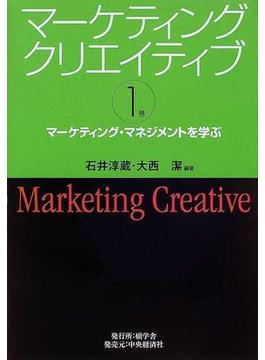 マーケティングクリエイティブ 1巻 マーケティング・マネジメントを学ぶ