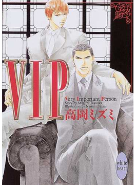 VIP(講談社X文庫)