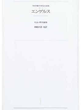 ワイド版世界の大思想 オンデマンド 3−5 エンゲルス