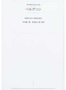 ワイド版世界の大思想 オンデマンド 3−10 ベルグソン