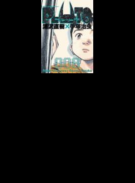 PLUTO(ビッグコミックス) 8巻セット(ビッグコミックス)