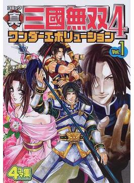 コミック真・三國無双4ワンダーエボリューション 4コマ集 Vol.1