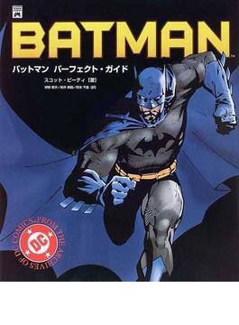 バットマンパーフェクト・ガイド From the archives of DC comics (Shopro world comics)