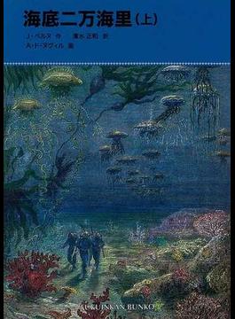 海底二万海里 上(福音館文庫)