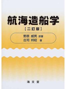 航海造船学 2訂版