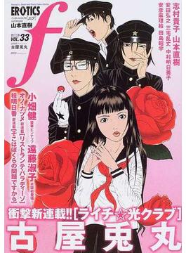 マンガ・エロティクス・エフ Vol.33(2005)