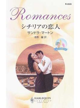 シチリアの恋人(ハーレクイン・ロマンス)