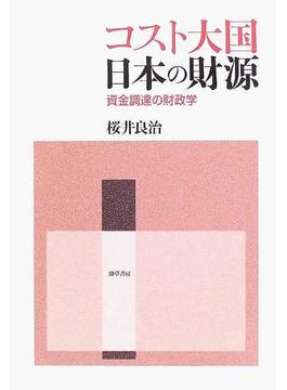コスト大国日本の財源 資金調達の財政学