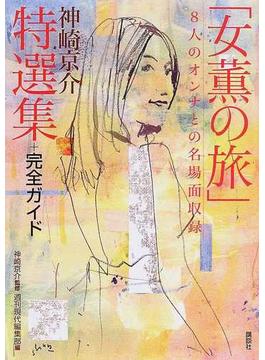 神崎京介「女薫の旅」特選集+完全ガイド 8人のオンナとの名場面収録