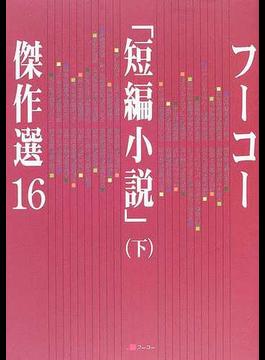 フーコー「短編小説」傑作選 16下