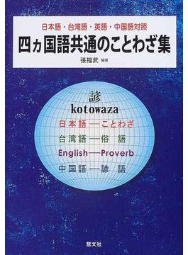 四ヵ国語共通のことわざ集 日本語・台湾語・英語・中国語対照