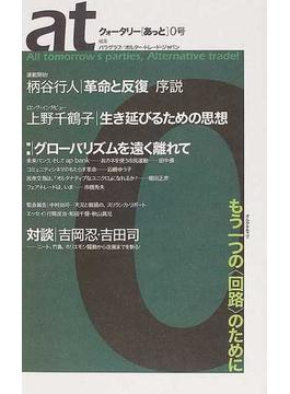 クォータリー〈あっと〉 0号 特集…グローバリズムを遠く離れて 柄谷行人 上野千鶴子