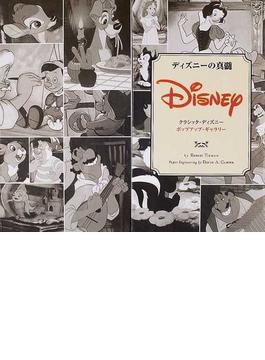 ディズニーの真髄 クラシック・ディズニーポップアップ・ギャラリー