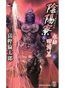 陰陽寮 9 永劫回帰篇 上(TOKUMA NOVELS(トクマノベルズ))