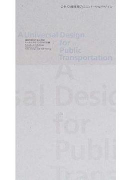 公共交通機関のユニバーサルデザイン 福岡市営地下鉄七隈線トータルデザイン10年の記録