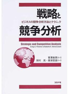 戦略と競争分析 ビジネスの競争分析方法とテクニック