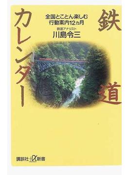鉄道カレンダー 全国とことん楽しむ行動案内12ヵ月(講談社+α新書)