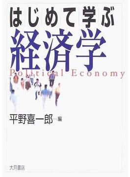 はじめて学ぶ経済学