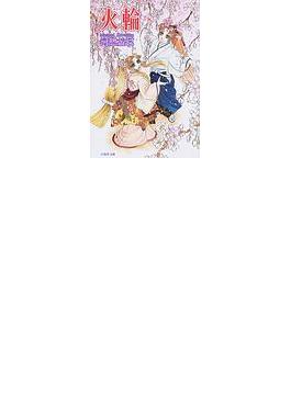 火輪(白泉社文庫) 8巻セット(白泉社文庫)