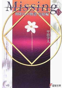 Missing 13 神降ろしの物語 完結編(電撃文庫)