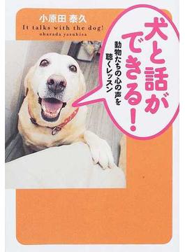 犬と話ができる! 動物たちの心の声を聴くレッスン(廣済堂文庫)
