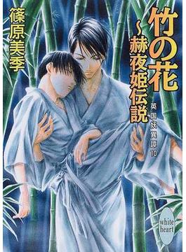 竹の花~赫夜姫伝説(講談社X文庫)