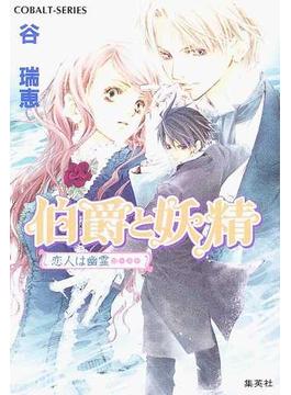 伯爵と妖精 4 恋人は幽霊(コバルト文庫)