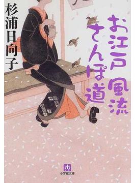 お江戸風流さんぽ道(小学館文庫)