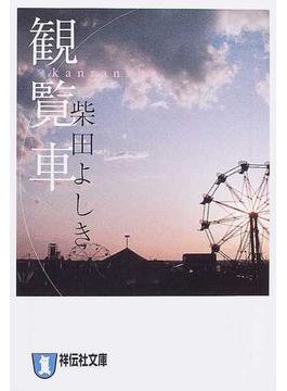 観覧車 恋愛ミステリー(祥伝社文庫)
