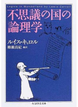 不思議の国の論理学(ちくま学芸文庫)