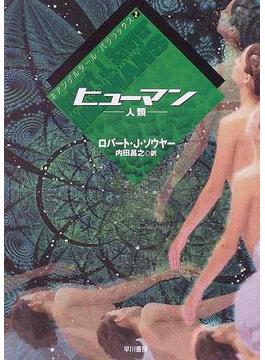 ヒューマン 人類(ハヤカワ文庫 SF)