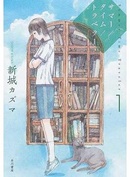 サマー/タイム/トラベラー 1(ハヤカワ文庫 JA)