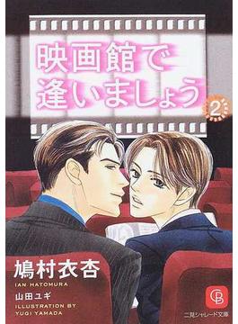 映画館で逢いましょう 2(シャレード文庫)
