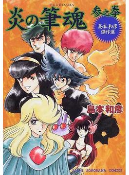 炎の筆魂 島本和彦傑作選 3之拳(朝日ソノラマコミックス)