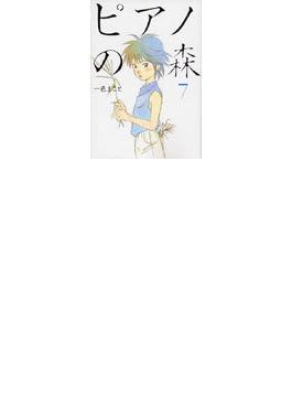 ピアノの森 7 The perfect world of KAI (モーニングKC)(モーニングKC)