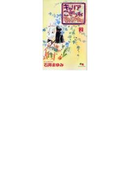 キャリアこぎつねきんのもり 2(クイーンズコミックス)