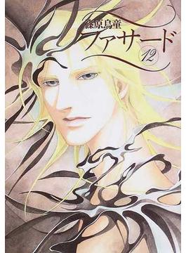 ファサード 12 (Wings comics)