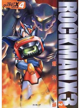 ロックマンX3 2 (fukkan.com)