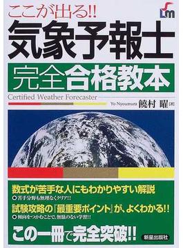気象予報士完全合格教本 ここが出る!!