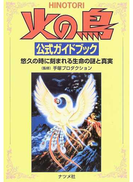火の鳥公式ガイドブック 悠久の時に刻まれる生命の謎と真実