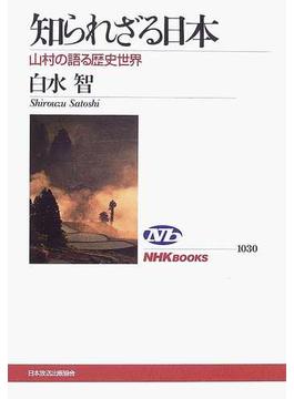知られざる日本 山村の語る歴史世界(NHKブックス)