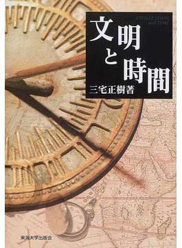 文明と時間