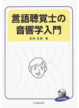 言語聴覚士の音響学入門