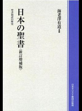 日本の聖書 聖書和訳の歴史 新訂増補版 オンデマンド版