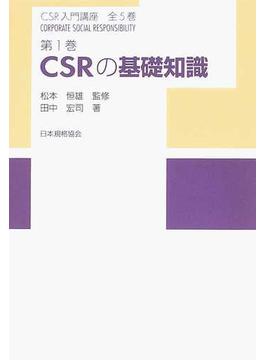 CSR入門講座 第1巻 CSRの基礎知識